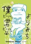 20160423yorimichi.jpg