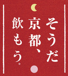 150613_kyotonomou.jpg