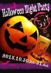 151030_halloweenposter.jpg