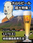 151201_daisen_poster.jpg