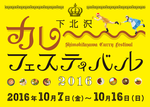161007_curryfes.png